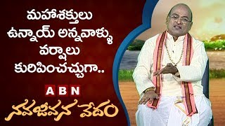 Garikapati Narasimha Rao About Politicians and Swamis | Nava Jeevana Vedam