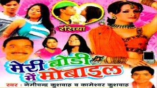 Dehati Rasiya || Meri Bodi Me mobai || मेरी बोडी में मोबाइल || Nemi Chand Kushwah || New Rasiya