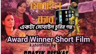 Mobile Chor | Bengali Short Film | Bengla Tele Film | Kolkata Natok | With English Sub-Title