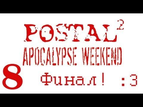 Давайте Почтальонить в Postal 2: Apocalypse Weekend :3 #8