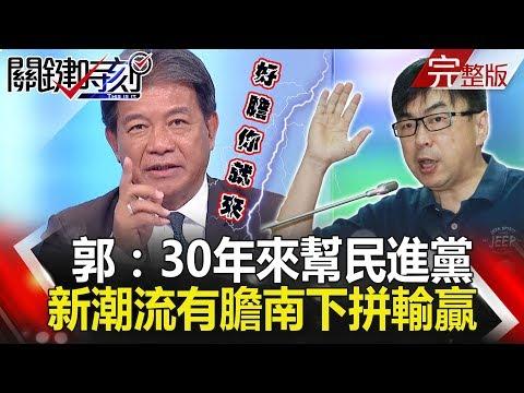 台灣-關鍵時刻-20190103 「交出行政權、勿選2020」 背後佛地魔齊出手竟意外拯救了蔡英文!?