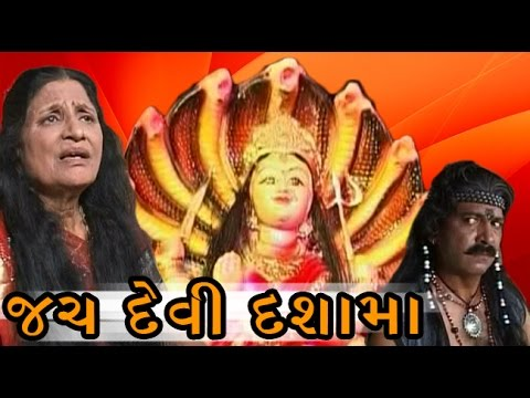 Jai Devi Dasha Maa | 2008 | Full Gujarati Movie | Dolly Trivedi, Manav video