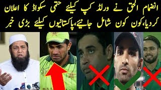Inzimam Conform Pak Squade For World Cup | Pak 15 Members Squade