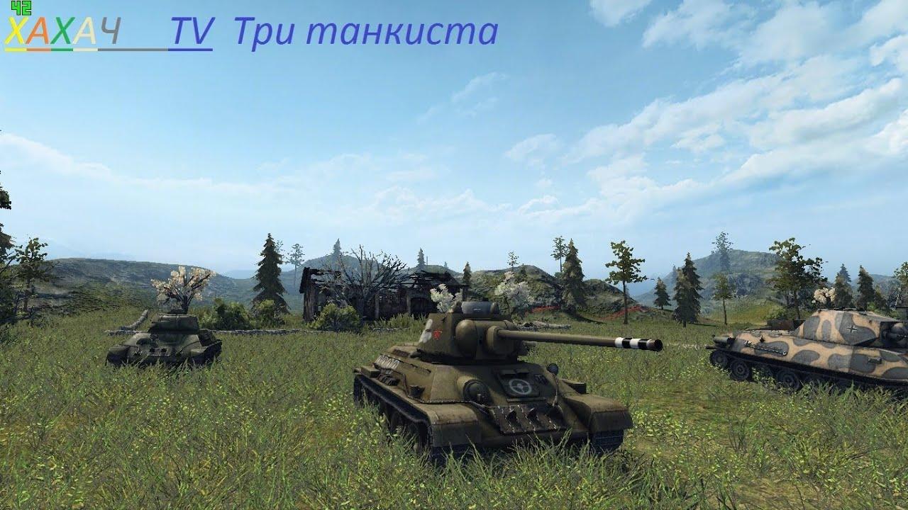 Три танкиста на иврите 1 фотография