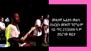 EBC Arhibu with Composer and Artist Elias Meleka