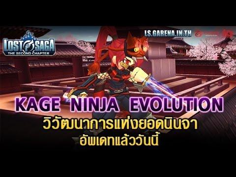 Lost Saga - Review Evolution : Kage Ninja
