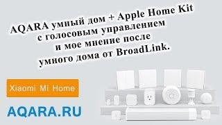 Обзор Aqara умный дом и Apple Home Kit