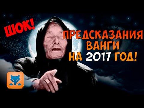 ШОК! ПРЕДСКАЗАНИЯ ВАНГИ НА 2017 ГОД!!!