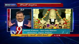 TTD Controversy || No pink Diamond from 1952 in TTD : Ex JEO Dharma Reddy