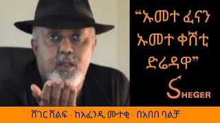 Sheger FM Sheger Shelf -  Read  by Abebe Balcha