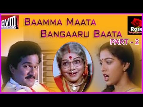 Bamma Maata Bangaru Baata Telugu Full Length Movie - Part - 2 - Rajendra Prasad,gowtami video