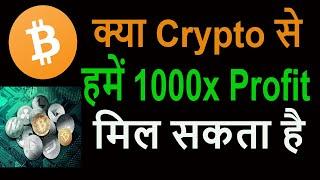Crypto      1000x Profit