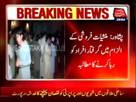 Peshawar: Citizens Protesting Outside Shah Qabool Police Station Against Alleged Detentions