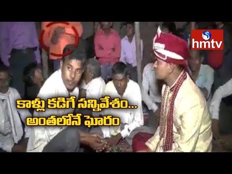 పెళ్లి పీఠలపైనే కుప్పకూలిన వరుడు | Gun Culture In Uttar Pradesh | Telugu News | Hmtv