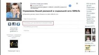 Бесплатная реклама вашего бизнеса  в соц сети SBNLife