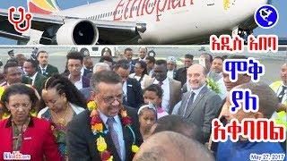ዶ/ር ቴድሮስ አድሃኖም አ.አ. የተደረገላቸው አቀባበል - Dr Tedros reception at arrival of ADD airport #EBC
