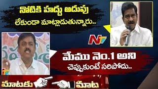 Minister Devineni Uma Maheswara Rao Fires On GVL Narasimha Rao | Mataku Mata | TDP Vs BJP | NTV