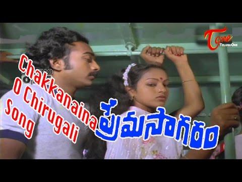 Prema Sagaram - Telugu Songs - Chakkanaina o Chirugali
