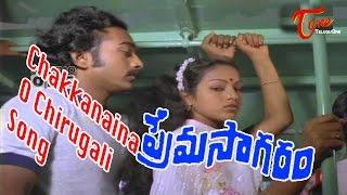 download lagu Prema Sagaram - Telugu Songs - Chakkanaina O Chirugali gratis