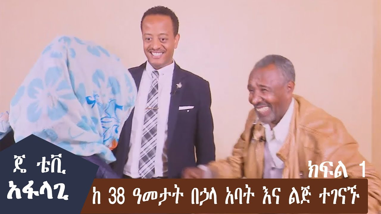 Jtv Afalagi - The father and son met 38 years later