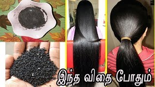 உங்க முடி நல்லா அடர்த்தியா வளர ஒரு ஸ்பூன் இந்த விதை சேருங்க 3 மடங்கு அடர்த்தி ஒரே மாதத்தில் |Hair