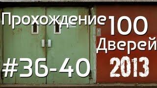Игра 100 дверей 2013 37 уровень прохождение