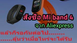รีวิว สั่งซื้อ Xiaomi Mi Band 4 จากจีน ราคา 9xx บาทผ่าน Aliexpress รอลุ้นกันว่าเมื่อไหร่จะได้รับของ