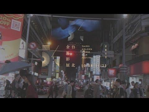 【金馬54 │ 樂在一同:影迷篇】