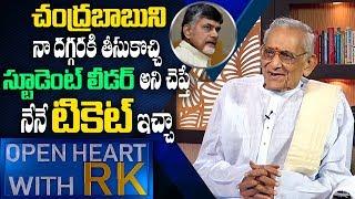 TDP Ex-Minister Yadlapati Venkata Rao About CM Chandrababu Naidu | Open Heart With RK