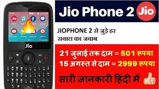 Jio Phone 2 Launch, Price, Features in hindi - Monsoon Hungama Offer