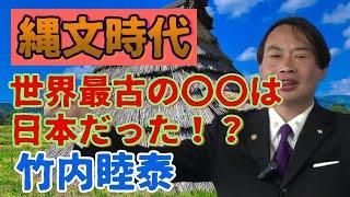 竹内睦泰の日本史 戦略図解ボード