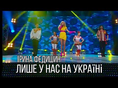 Ірина Федишин - Лише у нас на Україні (Live)