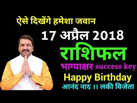 Cover Lagu 17 April 2018 | Daily Rashifal । Success Key | Happy Birthday | Best Astrologer