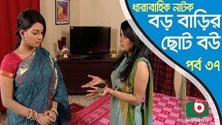 Bangla Natok | Boro Barir Choto Bou EP-37 | Shampa Reza, Gazi Rakayet, Tamalika Karmakar