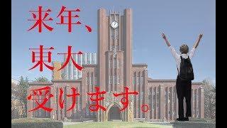 【東大受験物語】第一話 敵を知る!!