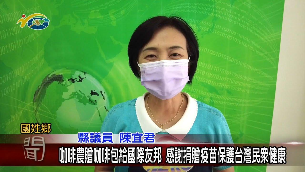 20210723 民議新聞 咖啡農贈咖啡包給國際友邦 感謝捐贈疫苗保護台灣民眾健康(縣議員 陳宜君)