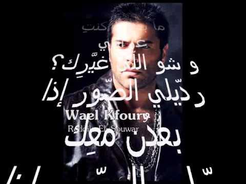 Wael Kfoury Lyrics Wael Kfoury Reddilei Lsouwar