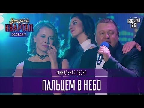 Пальцем в небо - финальная песня | Новый Квартал 95 в Турции