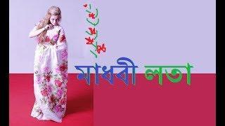 MADHOBI LOTA-AMI KANON BALA  বাংলা গাণ