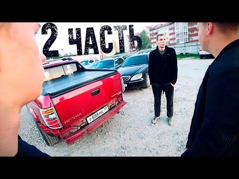 ОТНЯЛИ СВОЮ ЖЕ МАШИНУ У БАНДИТОВ!  часть 2