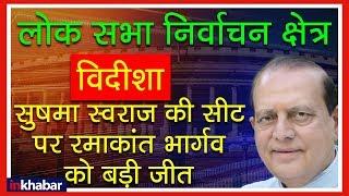 Vidisha Election Results 2019 Winner, Madhya Pradesh; मध्य प्रदेश विदिशा लोक सभा सीट चुनाव नतीजे