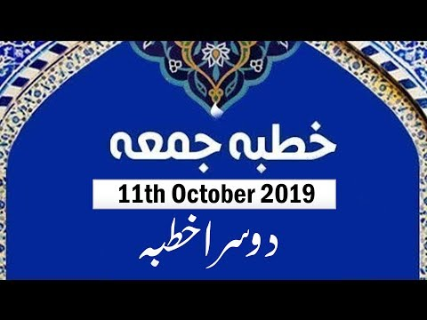 Khutba e Juma (2nd Khutba)11th October 2019 - LEC#116