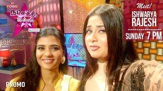 Happy Moments with Aishwarya Rajesh | Natchathira Jannal | Season 2 | PROMO | PuthuyugamTV
