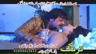 Muhabbat Kar Da Leewano De Song 05 - Jahangir Khan,Arbaz Khan,Sahiba Noor,Pashto HD Movie Song