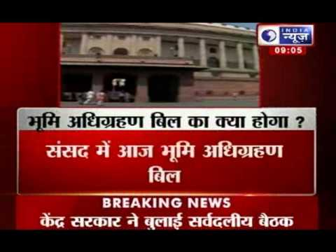 India News: Food Security Bill to be discussed in Parliament today