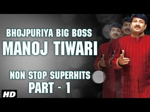Manoj Tiwari  Bhojpuri Superstar  Non Stop Superhits PART -...