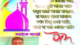Song on Eid ul Azha in Bangla