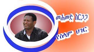 Mohammed Sirgaga New Ethiopian official Music 2017