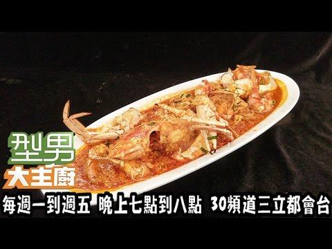 詹姆士「韓式炒花蟹」20161018 型男大主廚