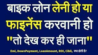 Bike Loan कैसे मिलेगा 2019 | bike loan emi calculator, finance process, document in hindi